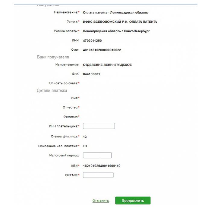 Как оплатить патент через Сбербанк Онлайн