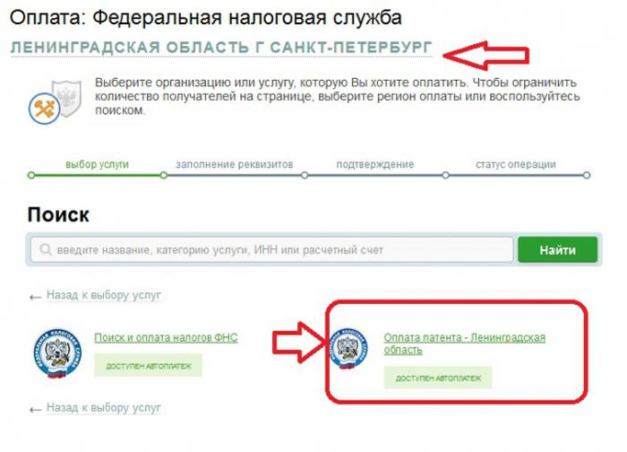 Оплата патента через Сбербанк Онлайн