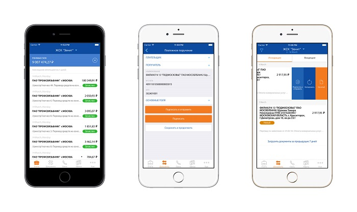 Изображение - Как подключить мобильный банк промсвязьбанка Kak-podklyuchit-mobilnyj-bank-Promsvyazbank-2
