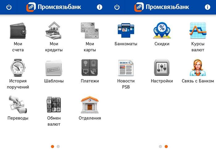 Изображение - Как подключить мобильный банк промсвязьбанка Kak-podklyuchit-mobilnyj-bank-Promsvyazbank-3