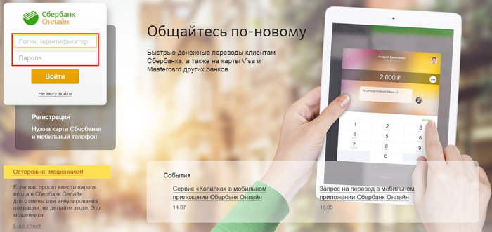 Изображение - Как в сбербанке онлайн снять деньги со вклада Kak-snyat-dengi-s-vklada-Sberbank-onlajn-3