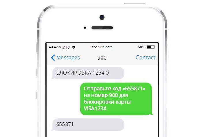 Как заблокировать крту через СМС