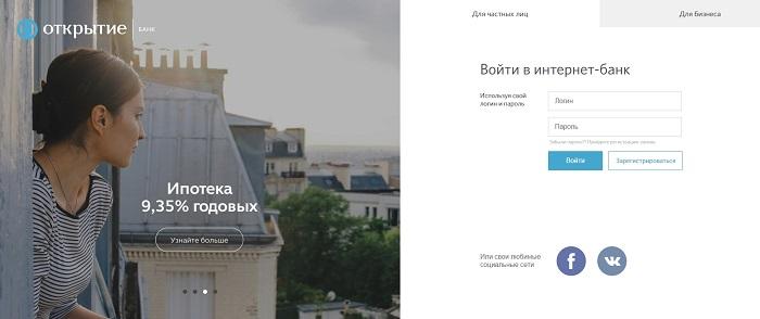 Сайт Открытие