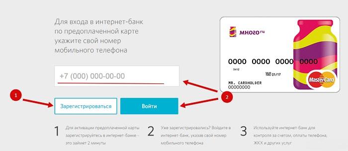 Изображение - Мобильный банк открытие личный кабинет Lichnyj-kabinet-mobilnogo-banka-Otkrytie-2