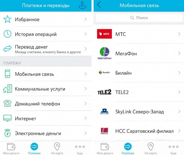 Изображение - Мобильный банк открытие личный кабинет Lichnyj-kabinet-mobilnogo-banka-Otkrytie-3