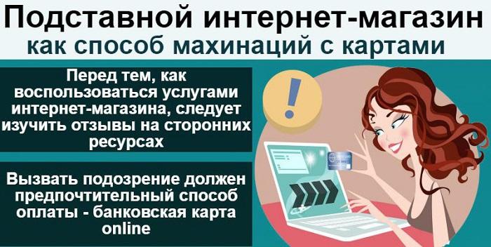 Подставной сайт