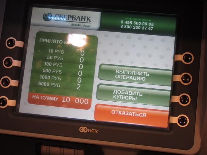 Терминал Сбербанка