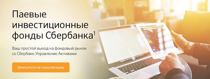 Изображение - Пиф сбербанк управление активами потребительский сектор Sberbank-PIF-potrebitelskij-sektor-1