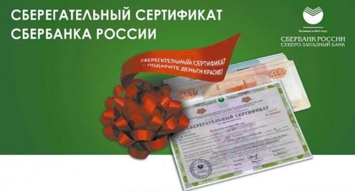 Сертификат банка