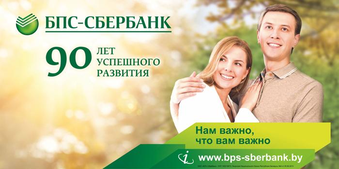 Преимущества БПС-Сбербанка