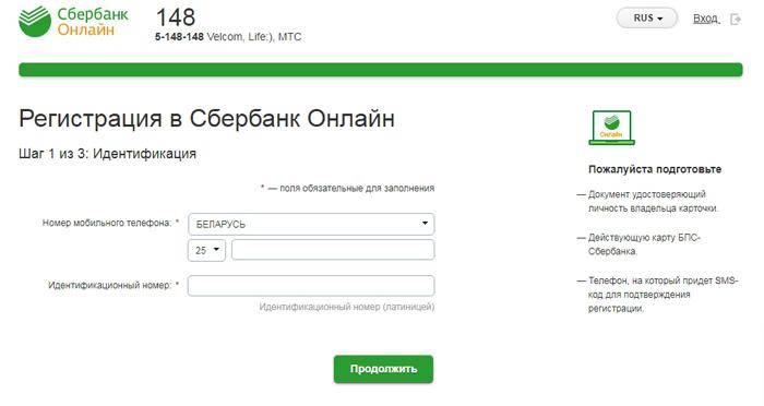 Форма регистрации в интернет-банкинге