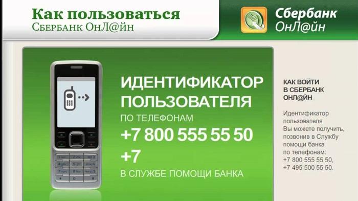 Телефон банка