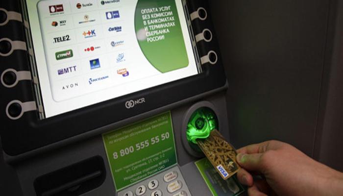Оплата через терминал или банкомат