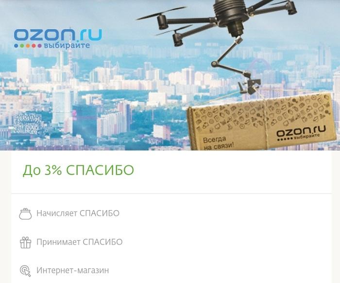 Сайт Озон