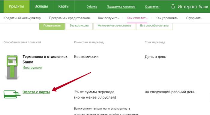 Оплата картой на сайте банка