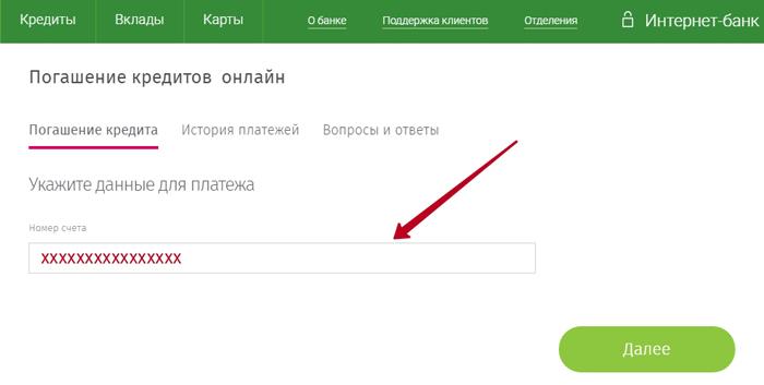 Форма оплаты на сайте банка