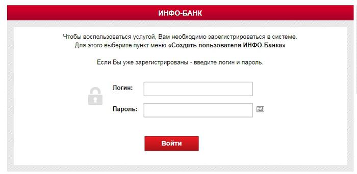 Оплата кредита через интернет-банкинг