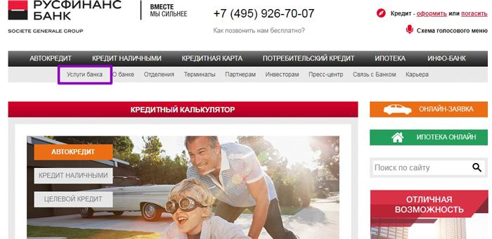 Оплата на сайте банка