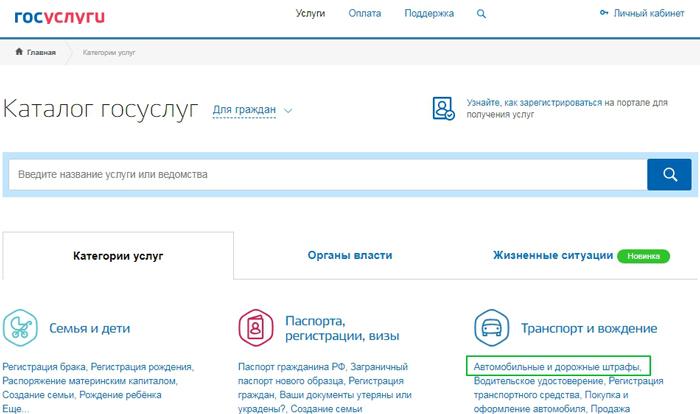 Оплата штрафа на сайте ГИБДД