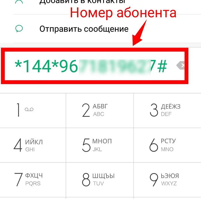 Запрос в телефоне