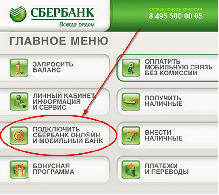 Привязка телефона к карте Сбербанка