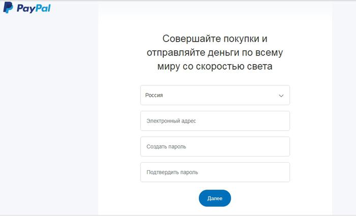 Форма регистрации в PayPal