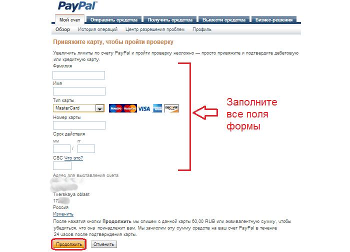 Как прикрепить карту в PayPal