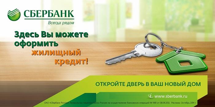 Ипотека от банка