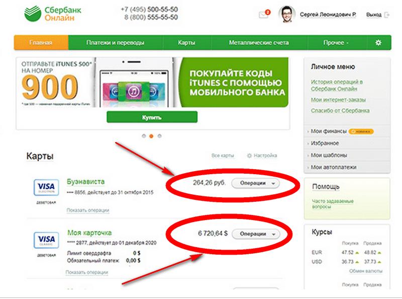 Проверить счет онлайн сбербанк