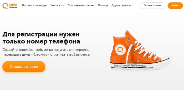 Сайт платежной системы Киви