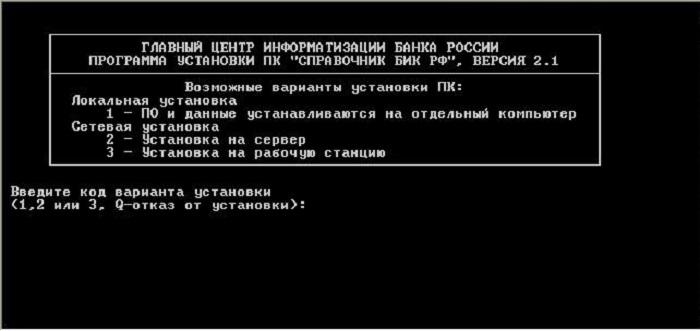 БИК ЦБ РФ
