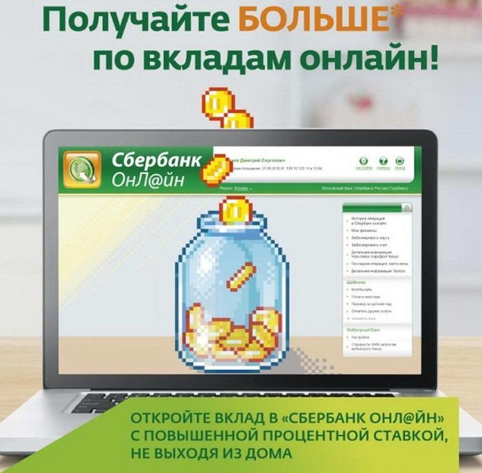 Вклад онлайн