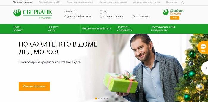 Сайт Сбербанка