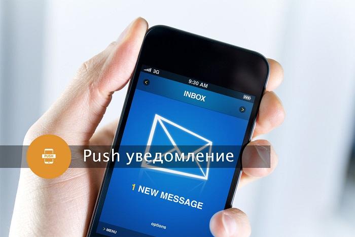 Уведомление на телефон