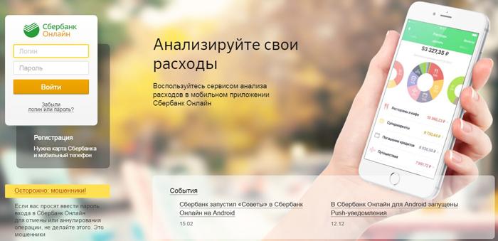 Активация через Сбербанк Онлайн
