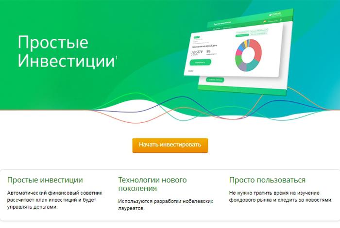 """""""Простые инвестиции"""" от Сбербанка"""