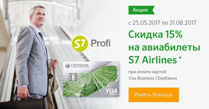 Бонусы бизнес карты
