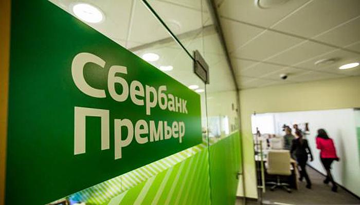 """Привилегии """"Сбербанк Премьер"""""""