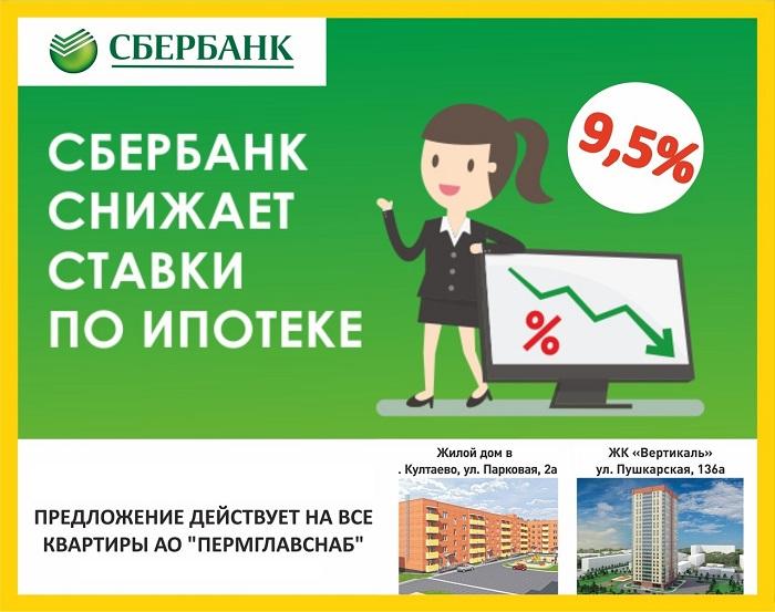 Реклама программы банка