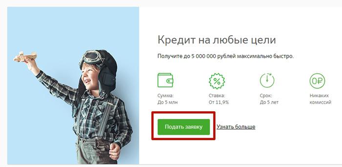 Подача заявки на кредит онлайн