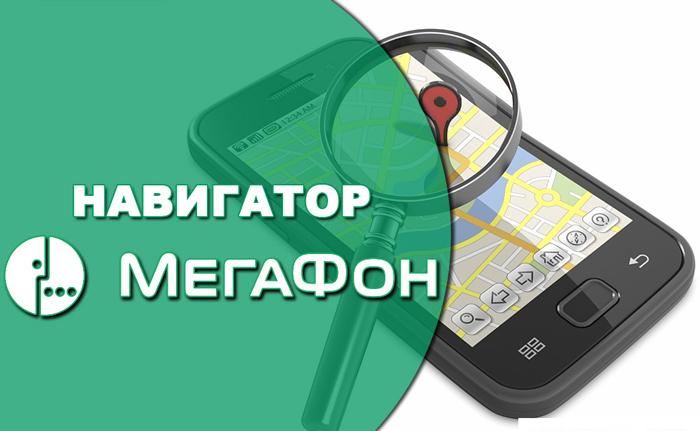 Стоимость Навигатора от Мегафона