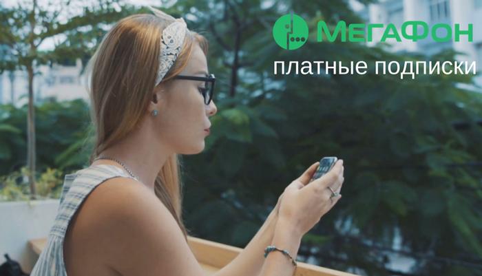 Платные подписки Мегафона
