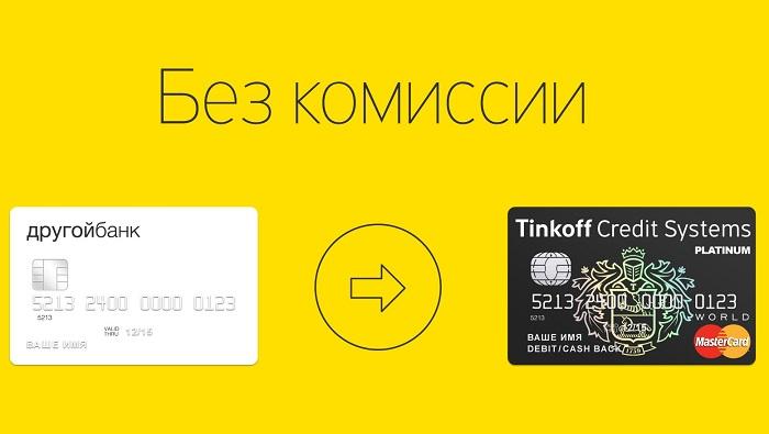 Пополнение счета Тинькофф
