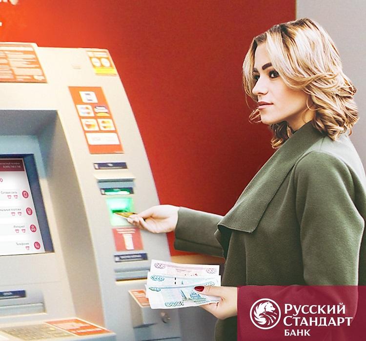 Банкомат Русский Стандарт