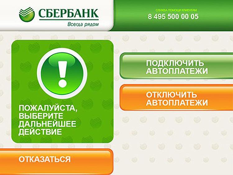 Отключение автоплатиежа в банкомате