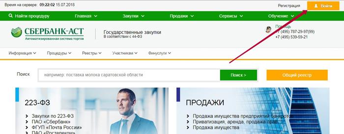 Как пройти регистрацию на Сбербанк-АСТ