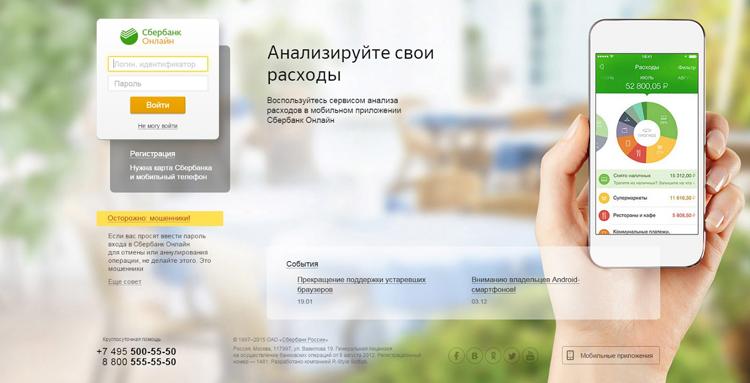 Изображение - Что делать, если заблокировали сбербанк онлайн Kak-razblokirovat-Sberbank-onlajn-samostoyatelno-1