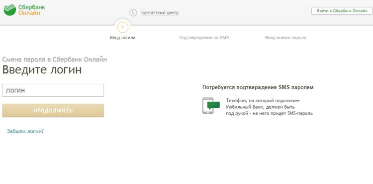 Изображение - Что делать, если заблокировали сбербанк онлайн Kak-razblokirovat-Sberbank-onlajn-samostoyatelno-2