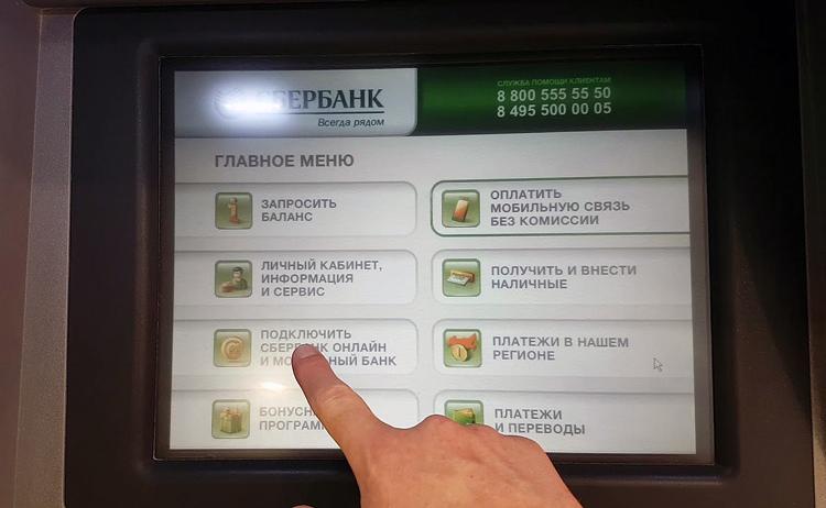Изображение - Что делать, если заблокировали сбербанк онлайн Kak-razblokirovat-Sberbank-onlajn-samostoyatelno-3