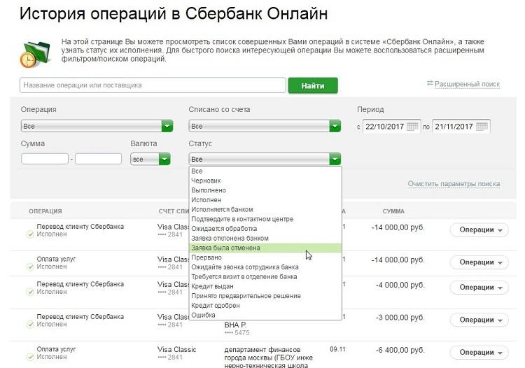 Операции в Сбербанк онлайн